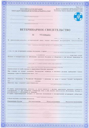 Купить Бланк Ветеринарного Паспорта - фото 9